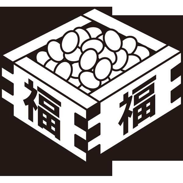 年中行事 豆(豆まき)(モノクロ)