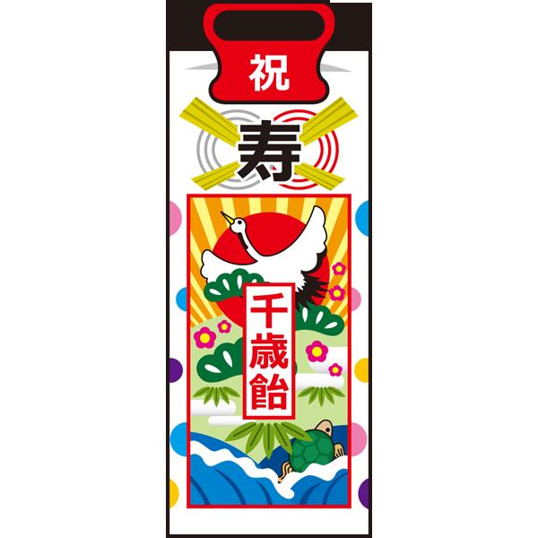 年中行事 千歳飴(ちとせあめ)(カラー)