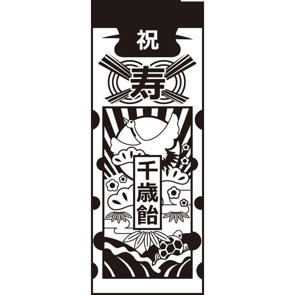 年中行事 千歳飴(ちとせあめ)(モノクロ)