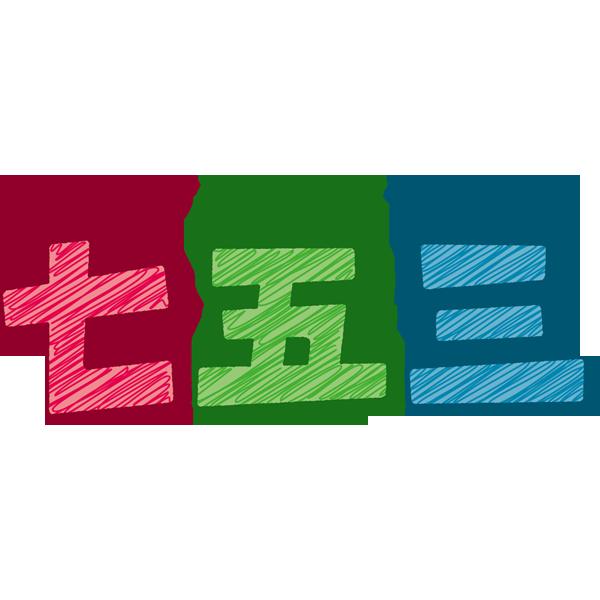 年中行事 七五三(ロゴ・クレヨン文字)(カラー)