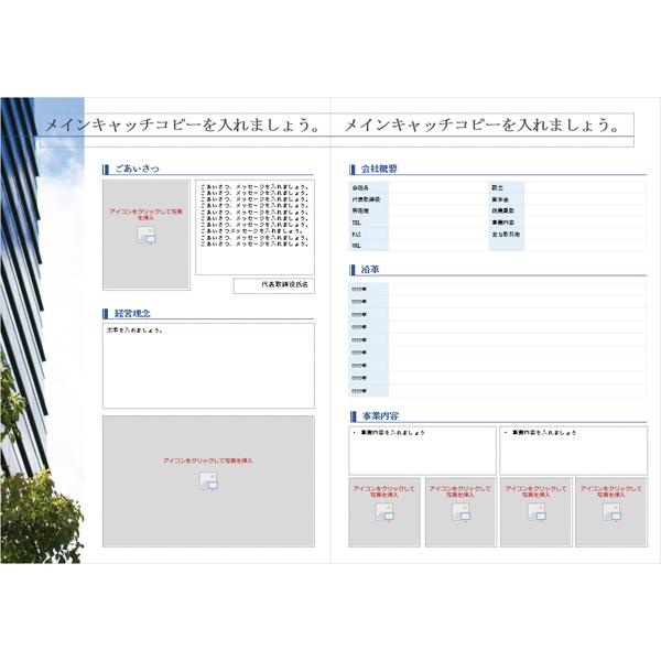会社案内・パンフレット(4P・空とビル・A4)