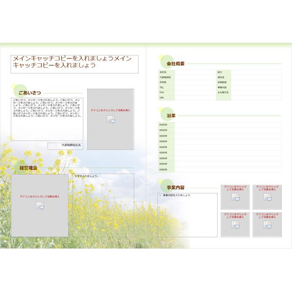 会社案内・パンフレット(4P・花・A4)