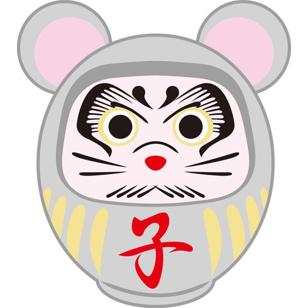 動物 干支だるま(子・ネズミ)(カラー)