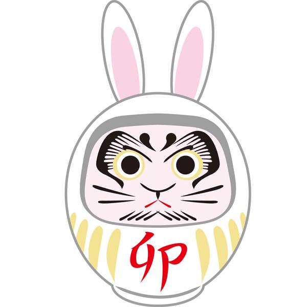 動物 干支だるま(卯・ウサギ)(カラー)