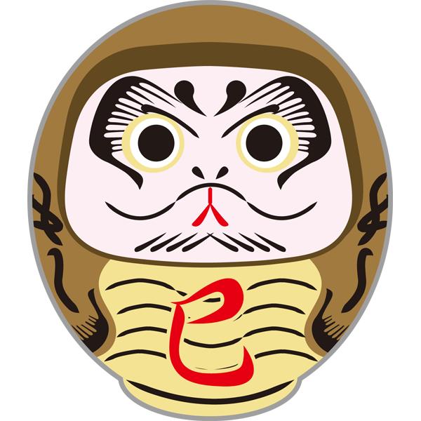 動物 干支だるま(巳・ヘビ)(カラー)