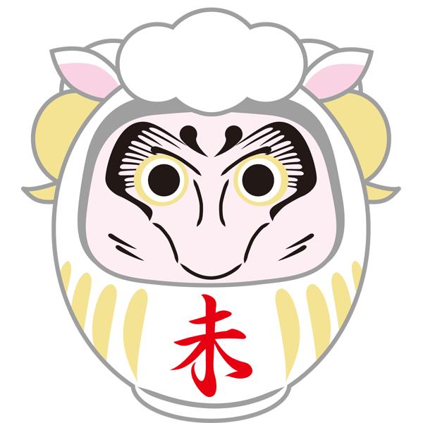 動物 干支だるま(未・ヒツジ)(カラー)