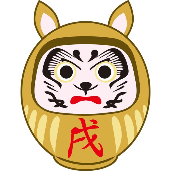 動物 干支だるま(戌・イヌ)(カラー)