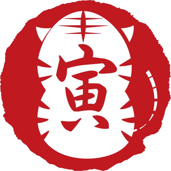 動物 干支スタンプ(寅・トラ)