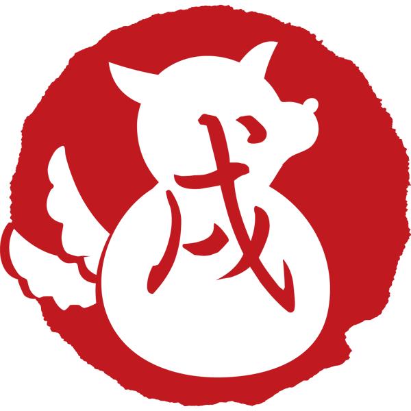 動物 干支スタンプ(戌・イヌ)