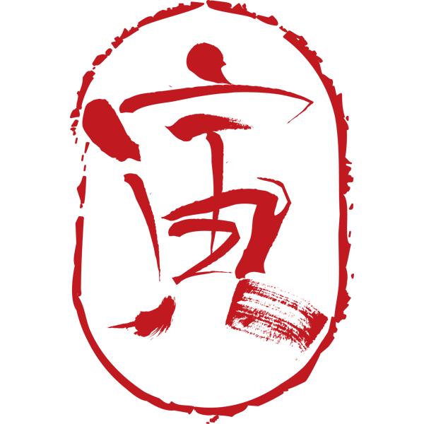 動物 干支の筆文字(寅・トラ)(カラー)