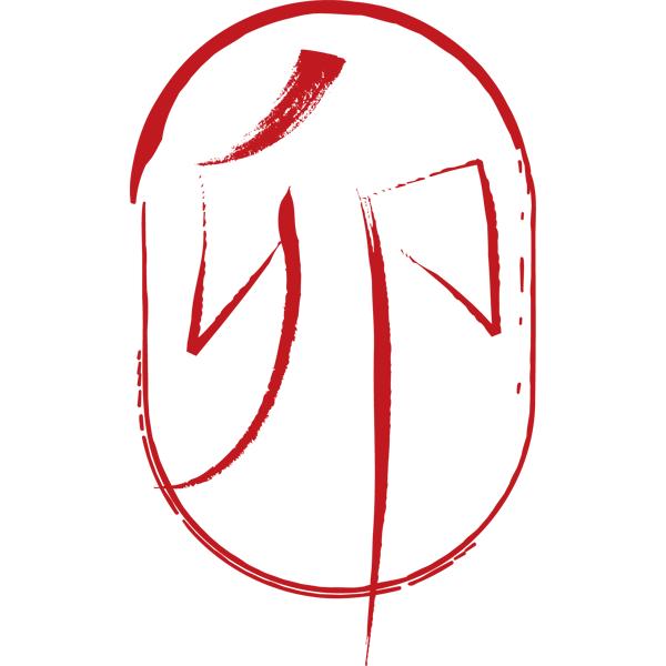 動物 干支の筆文字(卯・ウサギ)(カラー)