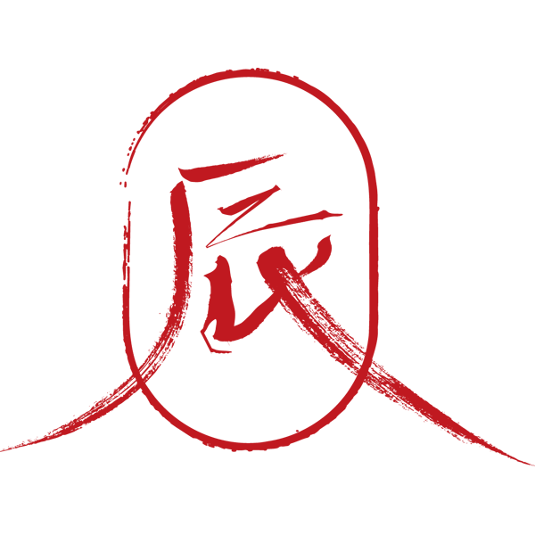 動物 干支の筆文字(辰・龍)(カラー)