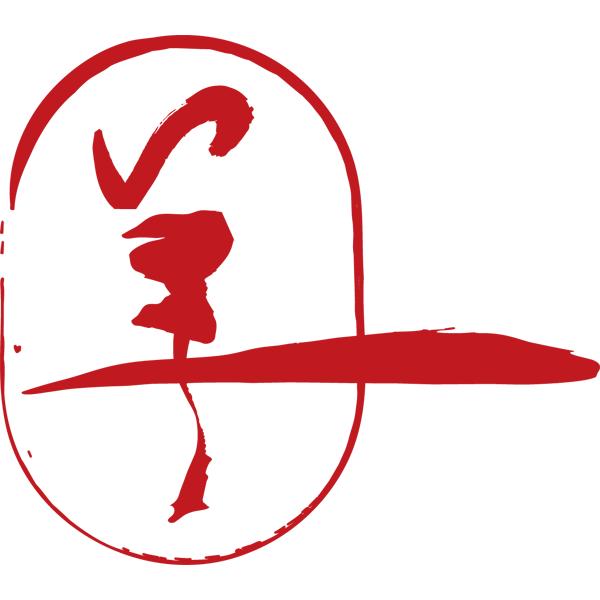 動物 干支の筆文字(未・ヒツジ)(カラー)