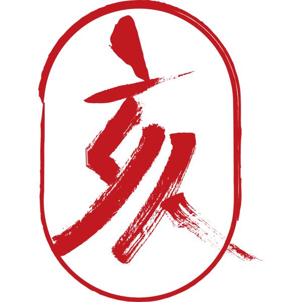 動物 干支の筆文字(亥・イノシシ)(カラー)