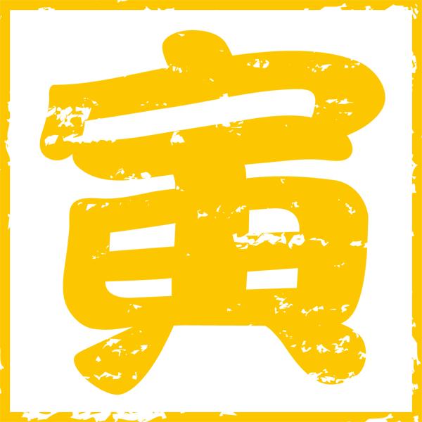 動物 干支スタンプ(寅・トラ)(カラー)