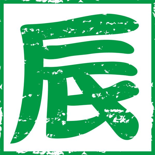 動物 干支スタンプ(辰・龍)(カラー)