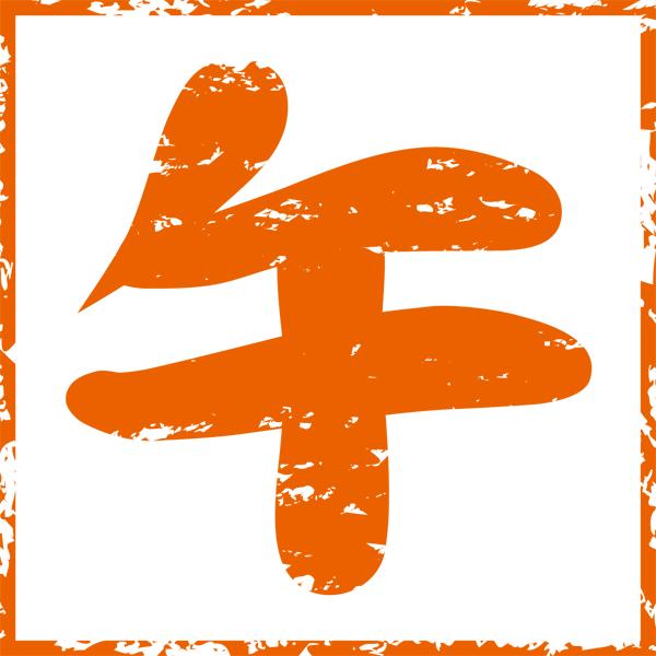 動物 干支スタンプ(午・ウマ)(カラー)