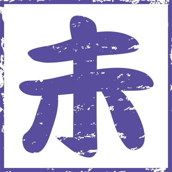 動物 干支スタンプ(未・ヒツジ)(カラー)