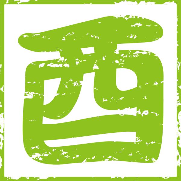 動物 干支スタンプ(酉・トリ)(カラー)