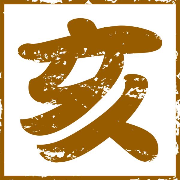 動物 干支スタンプ(亥・イノシシ)(カラー)