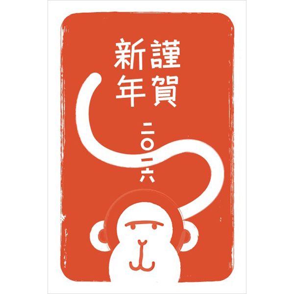 年賀状(2016・申・オレンジ)