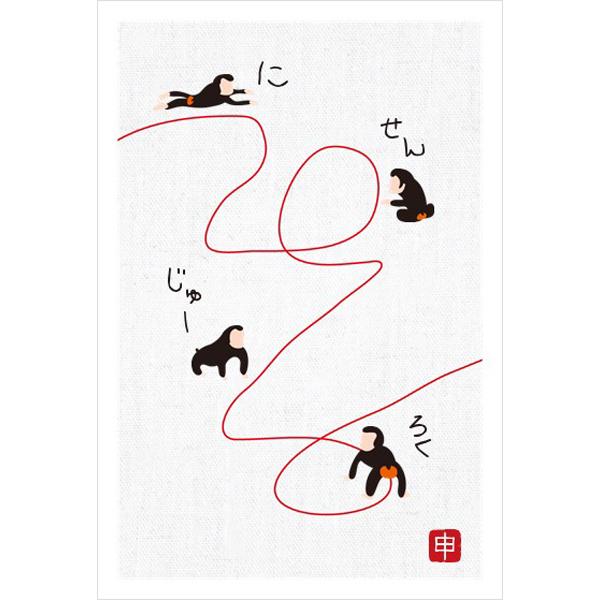 年賀状(2016・赤い糸・サル)