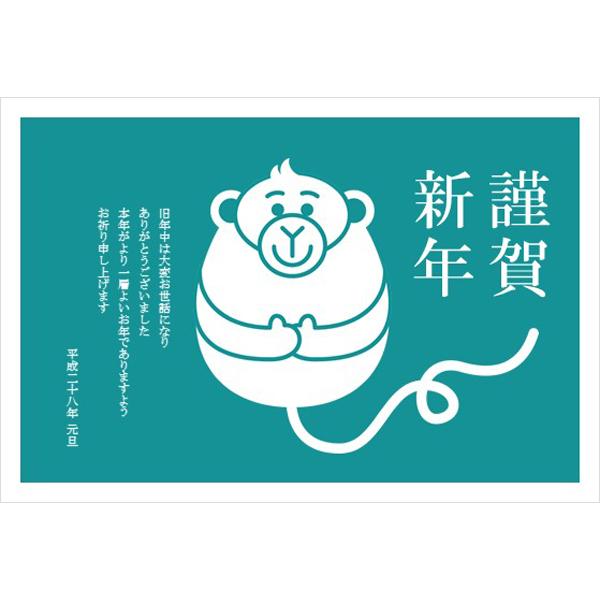 年賀状(2016・サルの置物・グリーン)