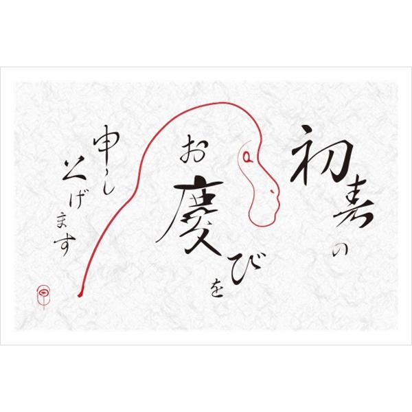 年賀状(2016・和風・筆絵)