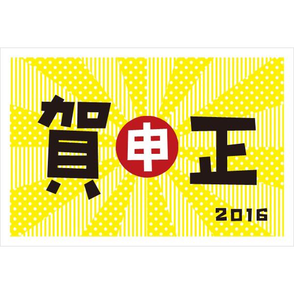 年賀状(2016・日の出・イエロー)