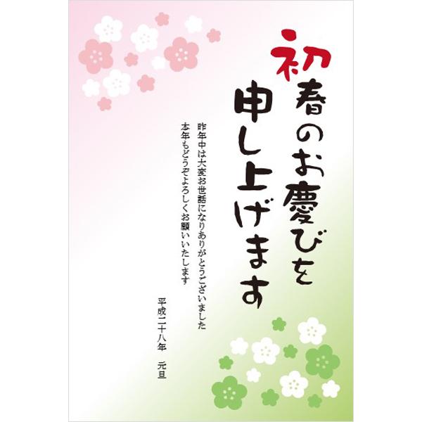 年賀状(2016・和風・花)