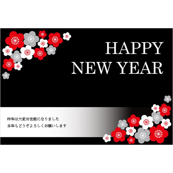 年賀状(2016・和風・ブラック)