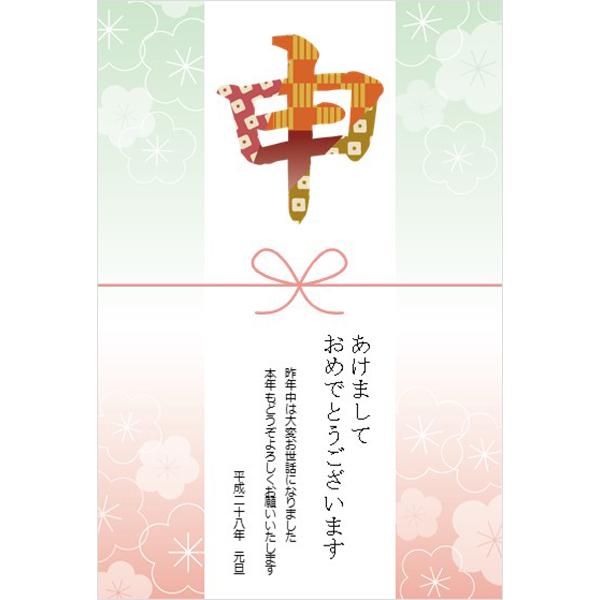 年賀状(2016・和風・のし風)