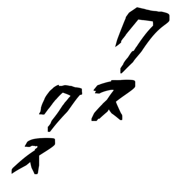 擬音語 オノマトペ クスクス