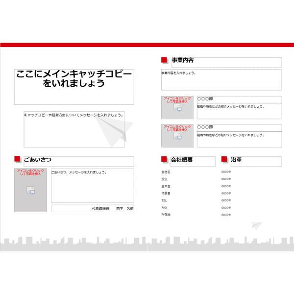 会社案内・パンフレット(4P・シンプル・紙飛行機・赤色・A4)