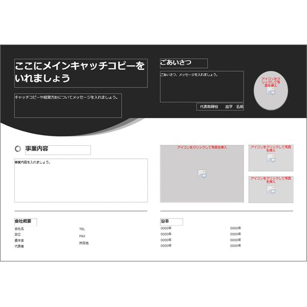 会社案内・パンフレット(4P・シンプル・モノクロ・A4)