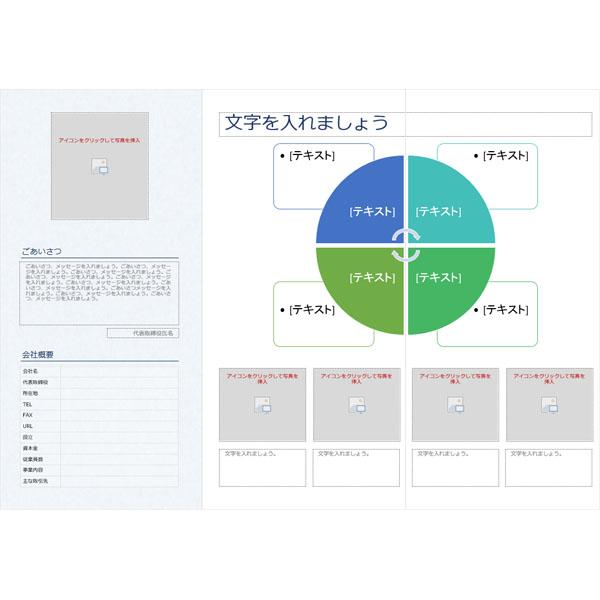会社案内(A4・3つ折り)