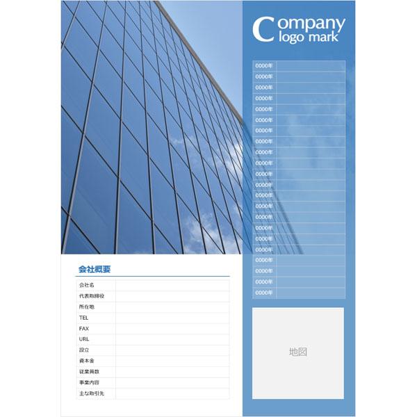 会社案内(A4・ブルー)