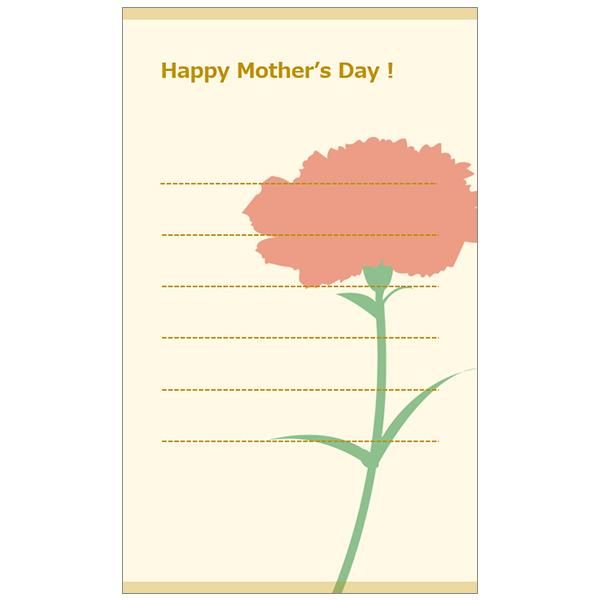 母の日 メッセージカード シンプル 縦
