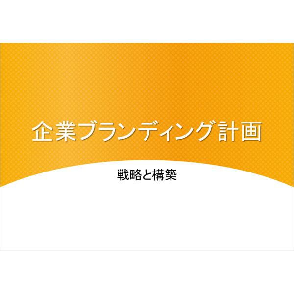 プレゼンテーション(企画書・オレンジ)