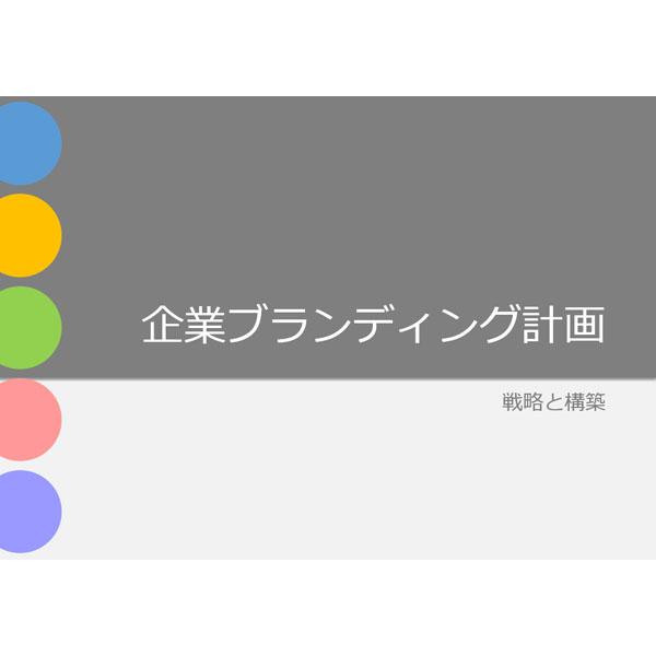 プレゼンテーション(企画書・グレー)