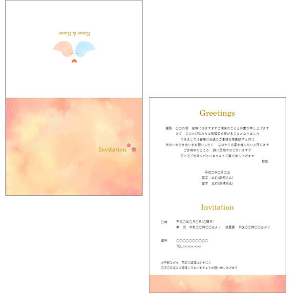 ウエディング 招待状(水彩・A5)
