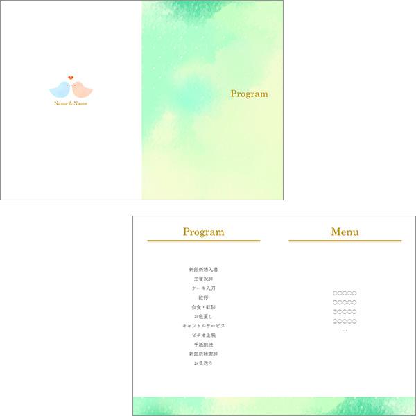 ウエディング プログラム(水彩)