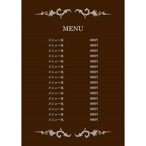 メニュー(飲食店・A4)