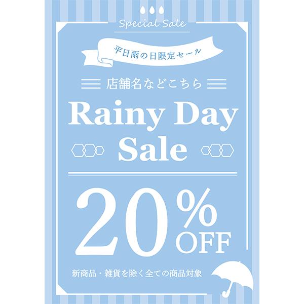 POP 雨の日セール(キュートイメージ・A4)