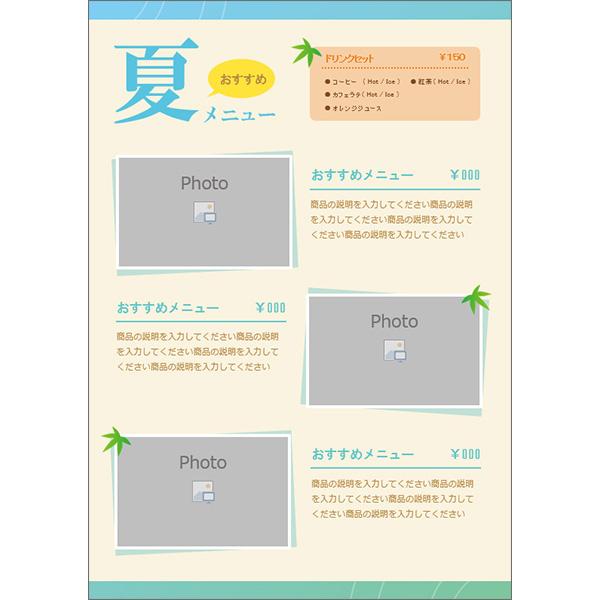 メニュー(夏・青・A4)