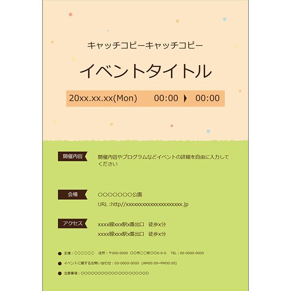 ポスター・チラシ イベント開催(A4・ナチュラル・シンプル)