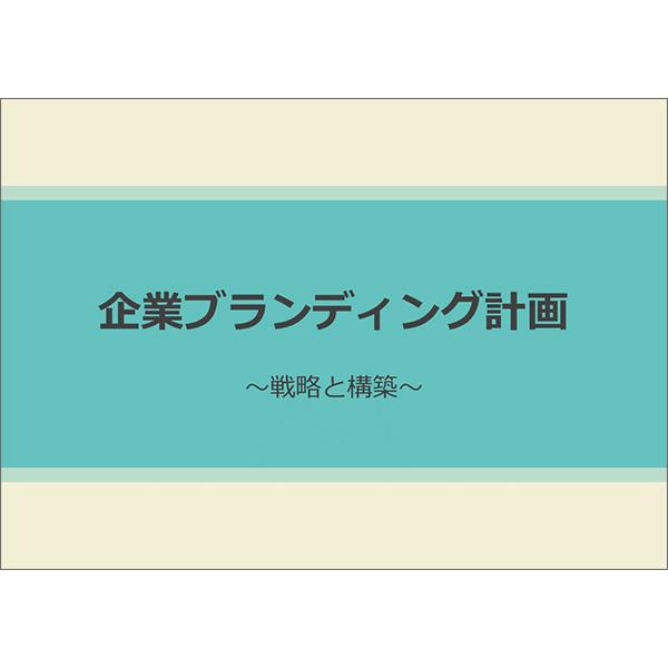 プレゼンテーション(企画書・青・緑・A4)