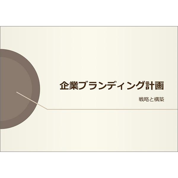 プレゼンテーション(企画書・茶・A4)