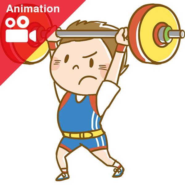 競技 ウエイトリフティング アニメーション
