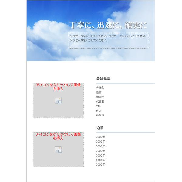 会社案内(A4・ブルー・青・空)